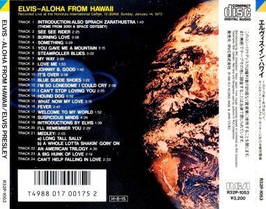 Гавайский концерт элвиса пресли 1973 aloha from hawaii